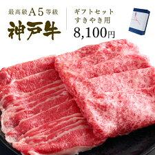 神戸牛ギフトセット 7千5百円
