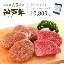 神戸牛ギフトセット 1万円ステーキ・ハンバーグコース