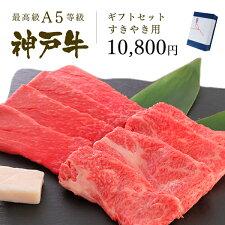 神戸牛ギフトセット 1万円すき焼き・しゃぶしゃぶコース