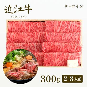 【牛肉 和牛 近江牛認定証明書付】認定近江牛 サーロイン すきやき300g(2〜3人前)