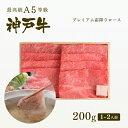 A5等級 神戸牛 プレミアム霜降り肩ロース(プレ肩) しゃぶしゃぶ 2...