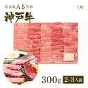 A5等級神戸牛 三角バラ(特上カルビ) 焼肉(焼き肉)300