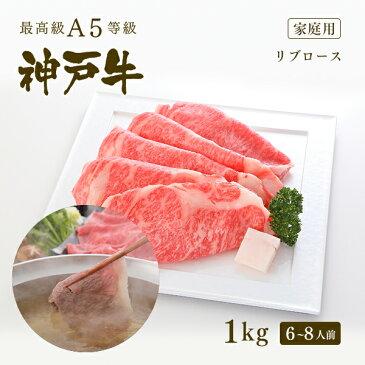 【家庭用】【牛肉 和牛 神戸牛 神戸ビーフ 神戸肉 A5証明書付】A5等級 神戸牛 極上霜降り リブロース しゃぶしゃぶ 1kg(6〜8人前)