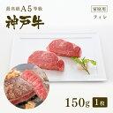 【家庭用】A5等級 神戸牛 フィレ ステーキ ステーキ肉 1