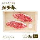 【お中元ギフト】【牛肉 和牛 神戸牛 神戸ビーフ 神戸肉 A5証明書付...