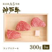 神戸牛ランプステーキ