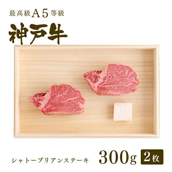 【牛肉 和牛 神戸牛 お歳暮 神戸ビーフ 神戸肉 A5証明書付】A5等級 神戸牛 シャトーブリアン(フィレ) ステーキ300g(ステーキ2枚)