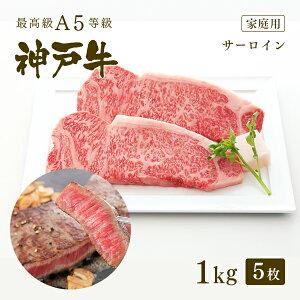 【家庭用】【牛肉 和牛 神戸牛...