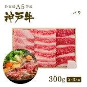 【この肉が神戸牛の最高峰A5等級】神戸牛カルビ(ブリスケ)すき焼き300g(2〜3人前)