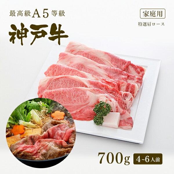 牛肉, 肩ロース A5 () 700g46) A5