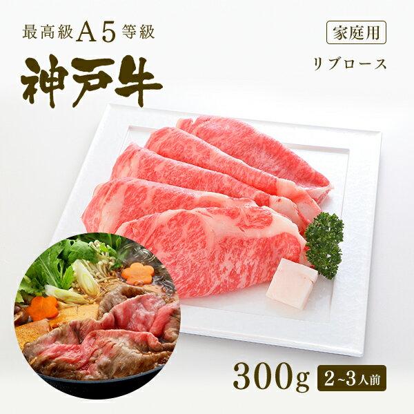 牛肉, リブロース A5 () 300g23) A5