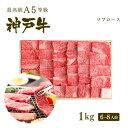 A5等級 神戸牛 極上霜降り リブロース 焼肉 (焼き肉) 1kg(6〜8人前) ◆ 牛肉 和牛 神戸牛 神戸ビーフ 神戸肉 A5証明書付