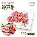 【家庭用】【牛肉 和牛 神戸牛 神戸ビーフ 神戸肉 A5証明書付】A5...
