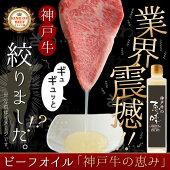神戸牛100%オイル神戸牛の恵味