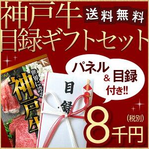 【送料無料】【あす楽対応】神戸牛目録セット A3版大パネル付!結婚式の二次会やゴルフコンペ・...