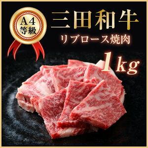 【ポイント10倍】ギフトにも!【特選A4等級】三田和牛リブロース 焼肉 1kg 【あす楽対応】…