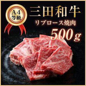 【ポイント10倍】ギフトにも!【特選A4等級】三田和牛リブロース 焼肉 500g 【あす楽対応…