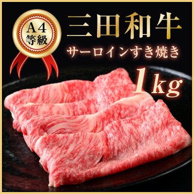 【ポイント10倍】ギフトにも!【特選A4等級】三田和牛サーロイン すき焼(スキヤキ) 1kg …