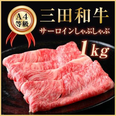 【ポイント10倍】ギフトにも!【特選A4等級】三田和牛サーロイン しゃぶしゃぶ 1kg 【あす…