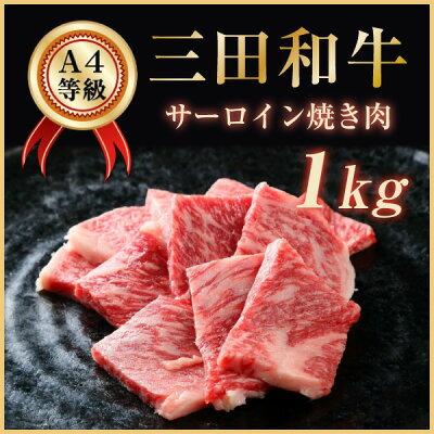 【ポイント10倍】ギフトにも!【特選A4等級】三田和牛サーロイン 焼肉(焼き肉) 1kg 【あ…