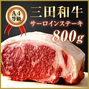 【ポイント10倍】ギフトにも!【特選A4等級】三田和牛サーロイン ステーキ 800g (ステー…