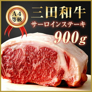 【ポイント10倍】ギフトにも!【特選A4等級】三田和牛リブロース 焼肉 900g 【あす楽対応…