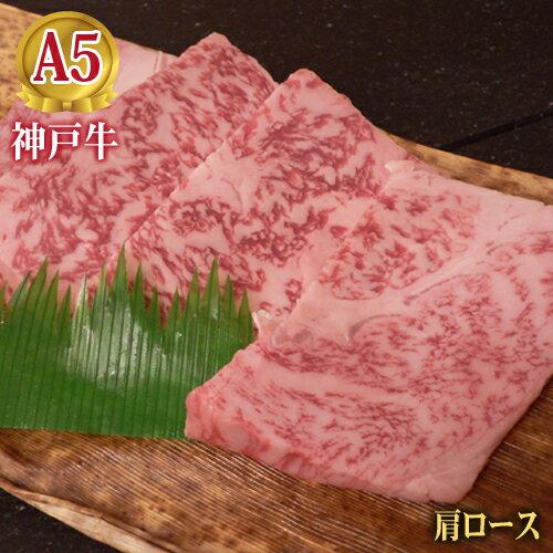 神戸牛・神戸ビーフ焼肉極上ロース【肩ロース】(5...の商品画像