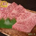 神戸牛・神戸ビーフ焼肉極上ロース【肩ロース】(500g)【お歳暮 ギフ...