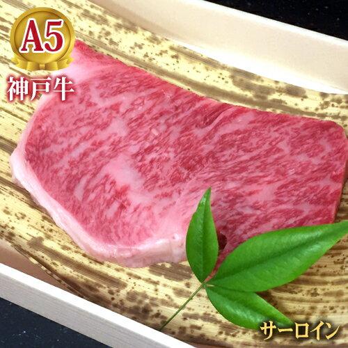 牛肉, サーロイン  200g GW