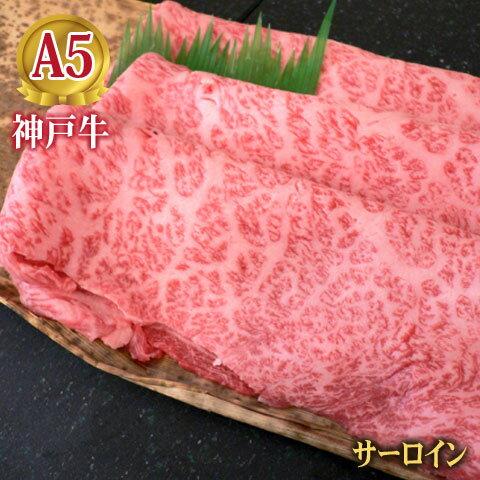 神戸牛すき焼き用・ロース特撰【サーロイン】(100g)