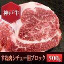 【家庭用・お得】神戸牛特撰すね肉シチュー用ブロック 500g