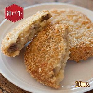 【約5か月待ち】神戸ビーフプレミアコロッケ 10個入 神戸牛 牛肉 コロッケ (冷凍のみ 着日指定不可)
