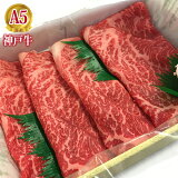 神戸牛 赤身もも 280g すき焼き用スライス 【送料無料】