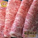 極上神戸牛 ロースすき焼きセット 500g(約3人分)【GW・お中元・お歳暮・ギフト・記念日・ご自宅用に】【牛肉 神戸ビーフ 神戸肉のすきやき肉】神戸牛の証明書付き