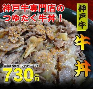 「食楽」10月号&丼超入門掲載!あの神戸牛と、淡路産の玉ねぎ、兵庫県産醤油を長時間煮込んで...