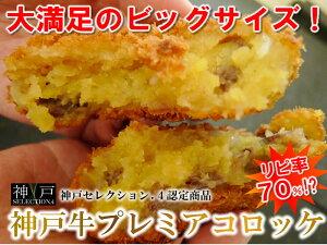 リピーター支持率当店ナンバー1!神戸牛プレミアコロッケの発送は約1ヶ月待ちとなります。【牛...