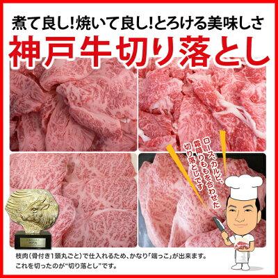 最高級神戸牛がこの安さ!極上神戸牛のロース・カルビ・霜降りモモ肉の切り落とし肉500g!【訳...