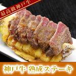 やわらか〜い♪神戸牛熟成ステーキ3枚