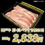 送料無料★神戸牛肩バラすき焼き用
