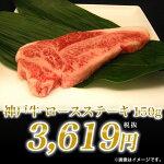 神戸牛ロースステーキ150g【RCP】