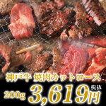 【送料無料】神戸牛焼肉カットロース200g×1枚【RCPmar4】