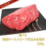 神戸牛熟成ローストビーフ仕込み赤身肉500g【RCP】