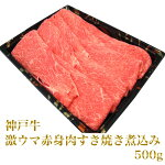 神戸牛激ウマ赤身肉すき焼き煮込み500g【RCP】