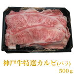 神戸牛極選カルビ(バラ)スライス500g