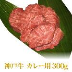 神戸牛カレー用300g