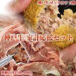 神戸牛家計応援セット(すじ肉400gメンチカツ5個)