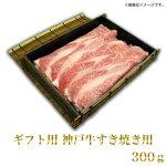 ギフト用厳選神戸牛500g