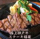 極上 神戸牛 ステーキ 福袋 食品ロス 削減 応援 支援 お取り寄せグルメ フードロス