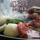 極上 神戸牛 焼肉 福袋食品ロス 削減 応援 支援 お取り寄せグルメ フードロス