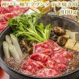 神戸牛 特上クラシタ 肩ロース すき焼き用 100g